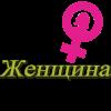 Женщинам (0)