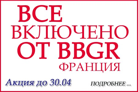 Супер цена на линзы BBGR (Франция)