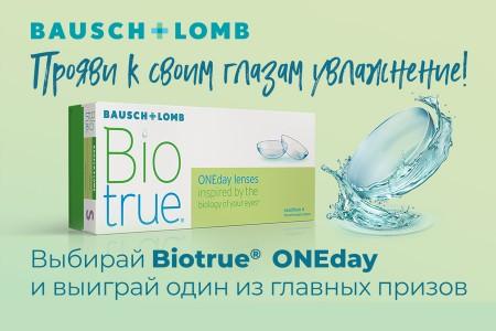 Bausch+Lomb дарит призы за заботу о своих глазах!