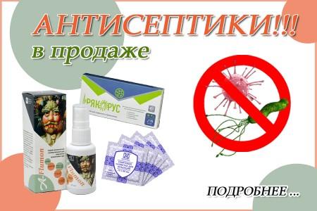 Антисептики в продаже