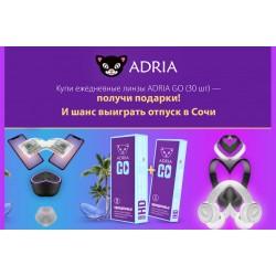<Отпуск в Сочи? Легко с ADRIA GO!