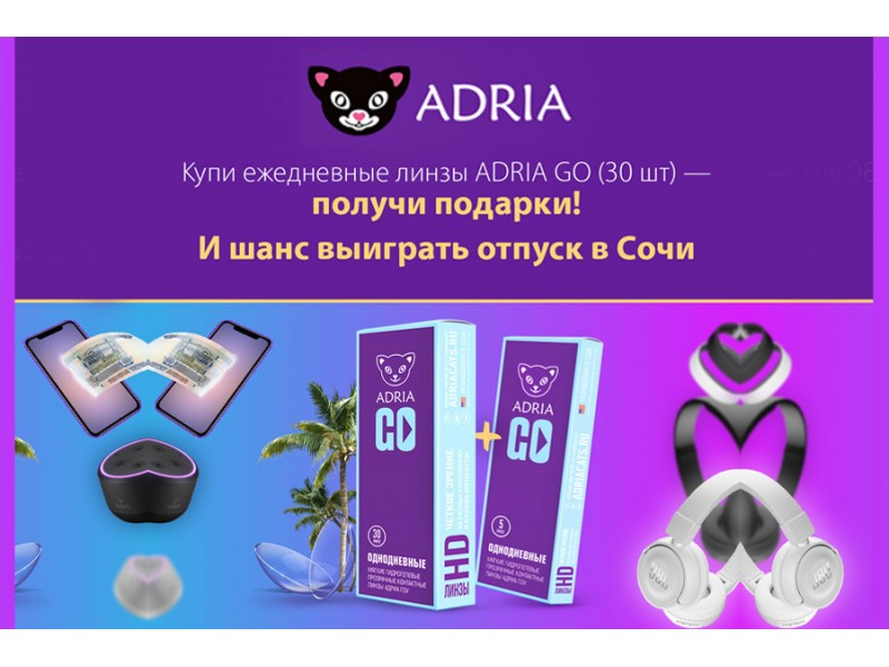 Отпуск в Сочи? Легко с ADRIA GO!