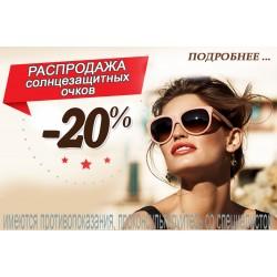 <РАСПРОДАЖА -20% на солнцезащитные очки