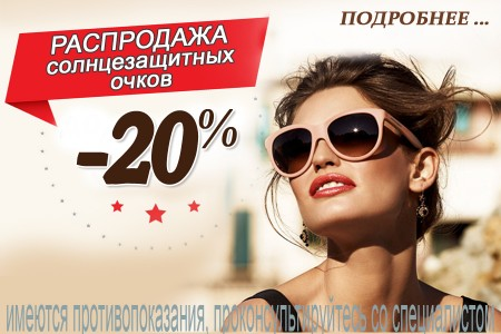 РАСПРОДАЖА -20% на солнцезащитные очки