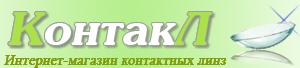 КонтакЛ